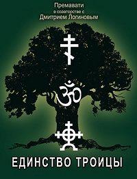 Дмитрий Логинов, Премавати - Единство Троицы и суть сил единства