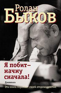 Ролан Быков -Я побит – начну сначала! Дневники