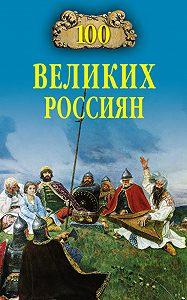Константин Владиславович Рыжов -100 великих россиян