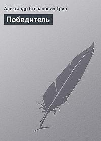 Александр Грин -Победитель