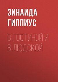 Зинаида Николаевна Гиппиус -В гостиной и в людской