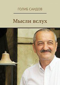 Голиб Саидов - Мысли вслух