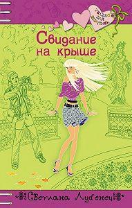 Светлана Лубенец -Свидание на крыше