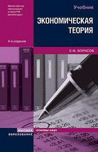 Евгений Филиппович Борисов - Экономическая теория