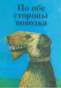 Бруно  Травен -Душа собаки