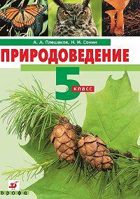 Андрей Плешаков -Природоведение.5 класс
