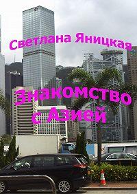 Светлана Яницкая -Знакомство сАзией