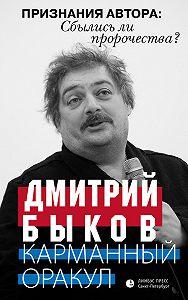 Дмитрий Быков -Карманный оракул (сборник)