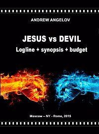 Андрей Ангелов -Иисус против Сатаны