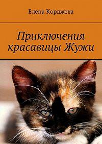 Елена Корджева - Приключения красавицыЖужи