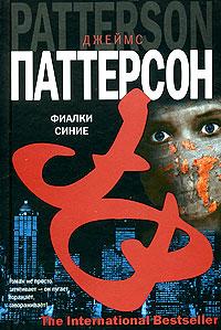 Джеймс  Паттерсон -Фиалки синие