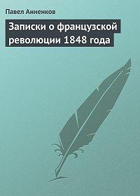 Павел Анненков -Записки о французской революции 1848 года