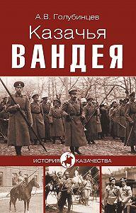 А. В. Голубинцев - Казачья Вандея