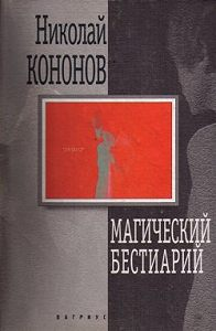 Николай Кононов -Магический бестиарий