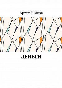 Артем Шиков -Деньги