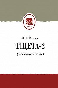 Лев Клочков -Тщета-2 (неоконченный роман)