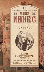 Майкл Иннес -Смерть в апартаментах ректора. Гамлет, отомсти! (сборник)