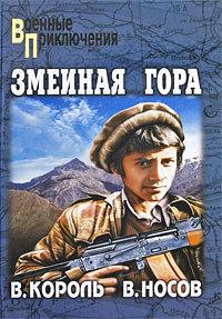 Владимир Константинович Король -Змеиная гора