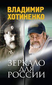 Владимир Хотиненко -Зеркало для России