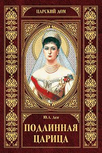 Юлия Александровна Ден -Подлинная царица