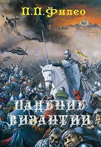 П. Филео - Падение Византии