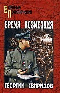 Георгий Свиридов - Время возмездия