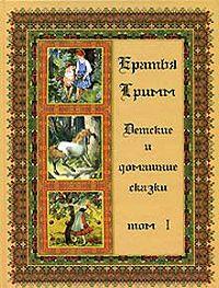 Якоб и Вильгельм Гримм -Волк и семеро козлят