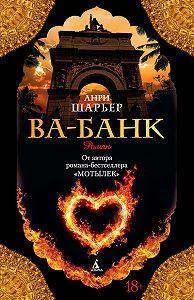 Анри Шарьер -Ва-банк