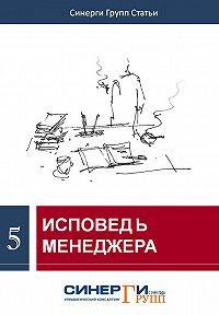 Сборник статей -Исповедь менеджера (сборник)