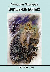 Геннадий Пискарев -Очищение болью (сборник)