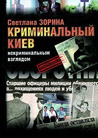 Светлана Зорина - Криминальный Киев. Некриминальным взглядом