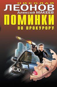 Николай Леонов -Судить будет полночь