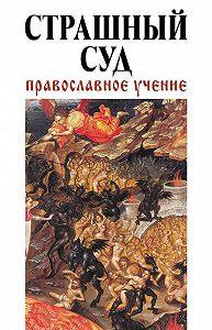 Владимир Зоберн -Страшный суд: Православное учение