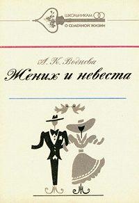 Александра Воднева - Жених и невеста