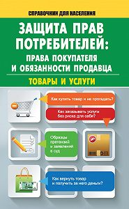 Мария Кузьмина -Защита прав потребителей: права покупателя и обязанности продавца. Товары и услуги