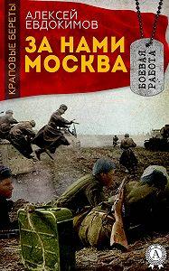 Алексей Евдокимов -За нами Москва