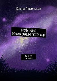 Ольга Лущинская -Моймир. Малкольм Тернер. Книга первая