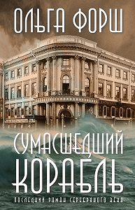 Ольга Форш - Сумасшедший корабль
