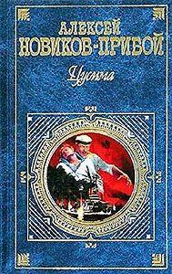 Алексей Новиков-Прибой -Цусима