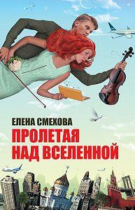 Елена Смехова - Пролетая над Вселенной