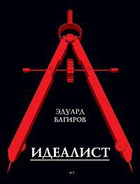 Эдуард Багиров -Идеалист