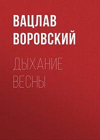 Вацлав Воровский -Дыхание весны