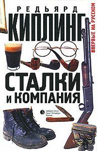 Редьярд Киплинг -Сталки и компания