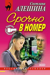 Светлана Алешина - Срочно в номер (сборник)