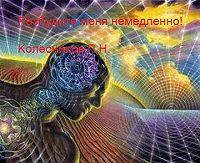 Пётр Колесников -Разбудите меня немедленно!