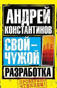 Андрей Константинов - Разработка