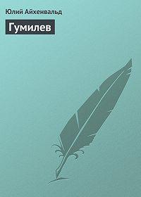 Юлий Айхенвальд -Гумилев