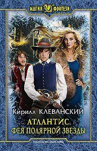 Кирилл Клеванский - Атлантис. Фея Полярной Звезды