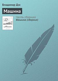 Владимир Дэс - Машина