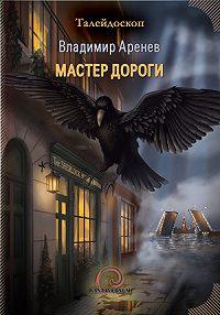 Владимир Аренев - Мастер дороги